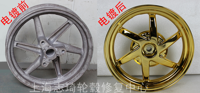 摩托车轮毂改电镀