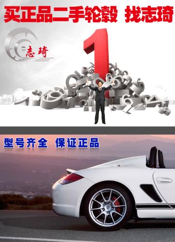 上海志琦二手轮毂中心