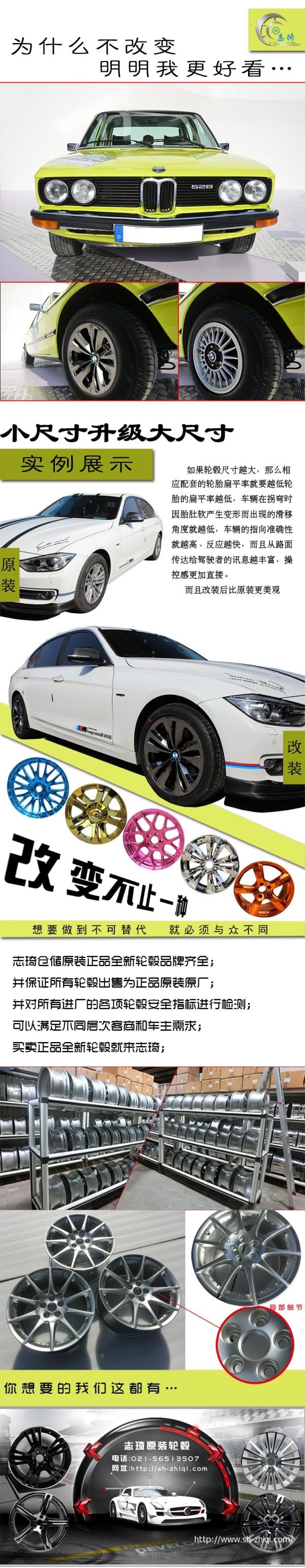 轮毂改装升级该遵循什么原则