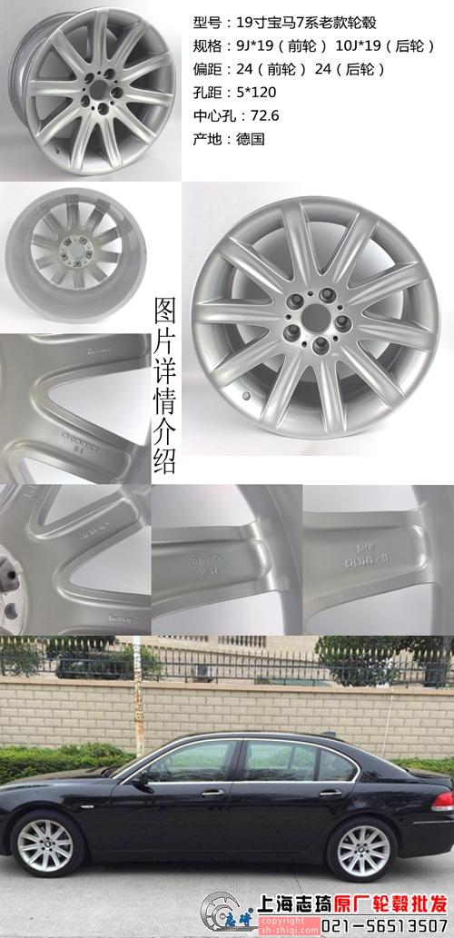 宝马7系原装拆车轮毂