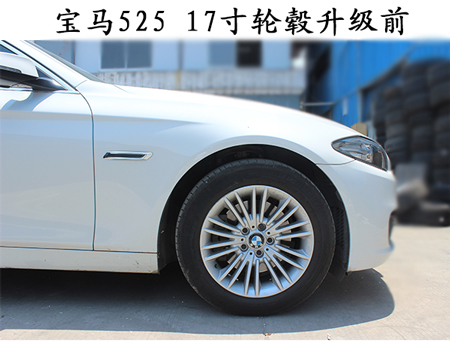 宝马525轮毂升级18寸风尚版电镀钢圈