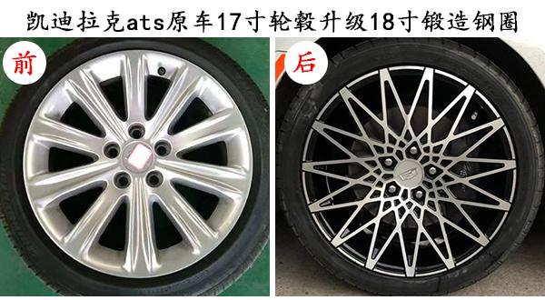 凯迪拉克atsl原车17寸轮毂升级18寸锻造钢圈