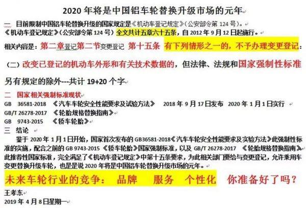 汽车改装合法化,自2020年1月1日起轮毂改装升级明年将可依法变更