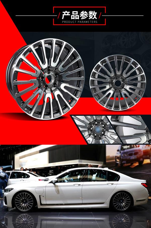 宝马740混合动力版锻造轮毂