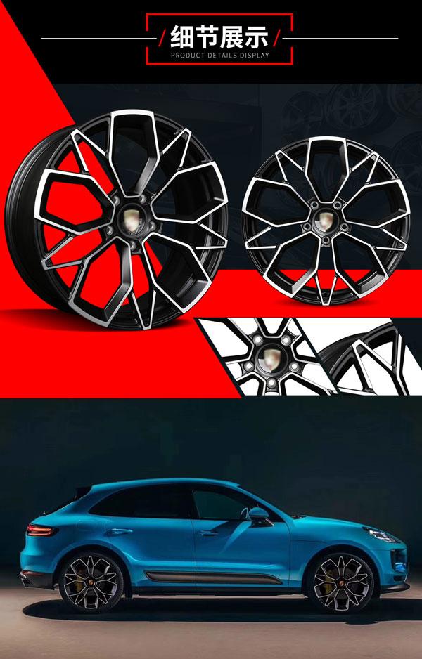 新款保时捷macan锻造轮毂20寸21寸