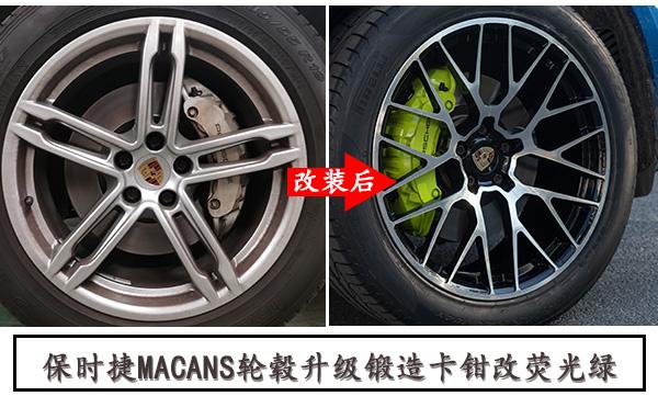 保时捷macans升级改装锻造轮毂卡钳改荧光绿